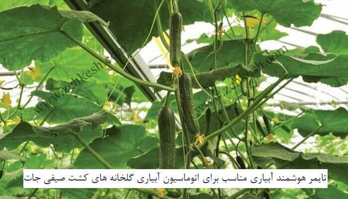 تایمر آبیاری گلخانه خیار