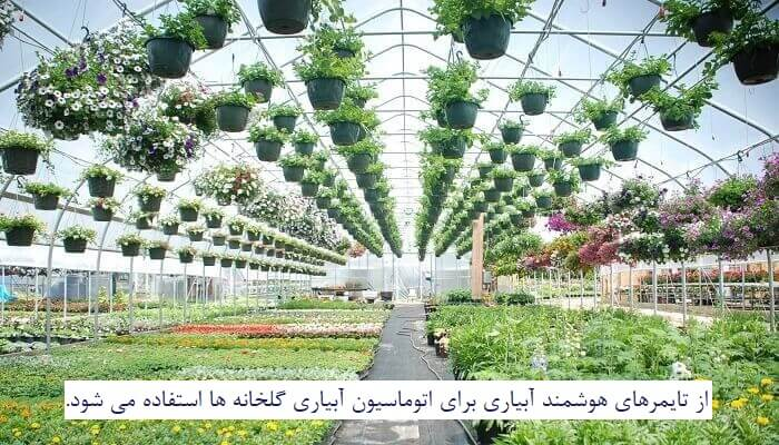 تایمر آبیاری در گلخانه