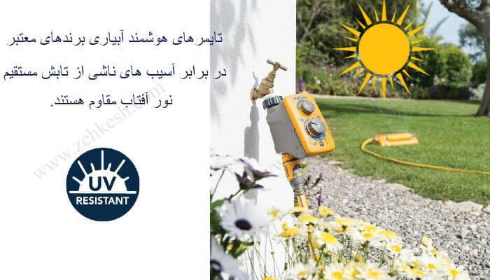 تایمر آبیاری مقاوم در برابر نور خورشید