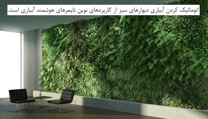 تایمر آبیاری دیوار سبز