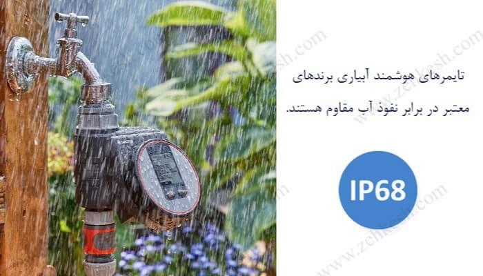 تایمر آبیاری ضد آب
